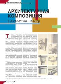 Журнал Архитектурная композиция в Architectural Desktop