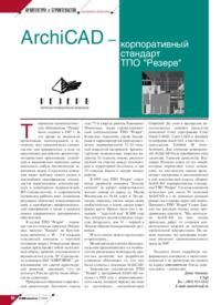 Журнал ArchiCAD - корпоративный стандарт ТПО «Резерв»