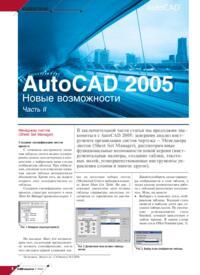 Журнал AutoCAD 2005. Новые возможности. Часть II