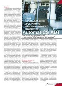 Журнал Опыт использования программно-информационного комплекса AutomatiCS ADT при проектировании КИПиА в институте «Сибнефтегазпроект»