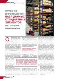 Журнал Справочно-информационная база данных стандартных элементов, инструмента и материалов