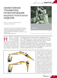Журнал Эффективное трехмерное проектирование машиностроительных изделий. Отчет о новых возможностях Autodesk Inventor 9