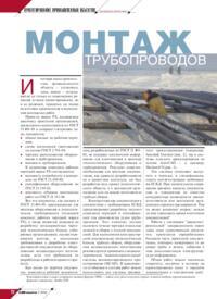 Журнал Монтаж трубопроводов