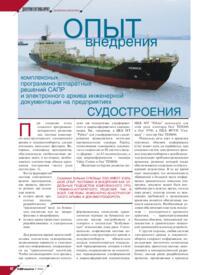 Журнал Опыт внедрения комплексных программно-аппаратных решений САПР и электронного архива инженерной документации на предприятиях судостроения