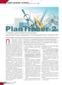 Журнал PlanTracer 2. Графика для инвентаризации, эксплуатации зданий и промышленных объектов