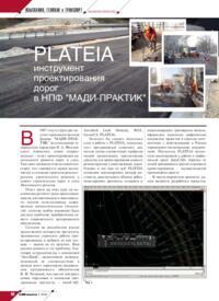 Журнал PLATEIA - инструмент проектирования дорог в НПФ «МАДИ-ПРАКТИК»