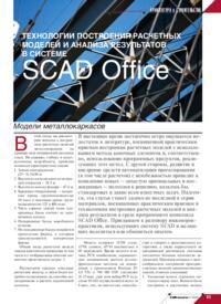 Журнал Технологии построения расчетных моделей и анализа результатов в системе SCAD Office. Модели металлокаркасов