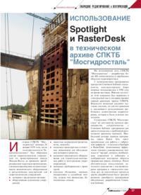 Журнал Использование Spotlight и RasterDesk в техническом архиве СПКТБ «Мосгидросталь»