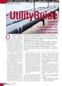 Журнал UtilityGuide: единый подход к созданию ГИС инженерных коммуникаций