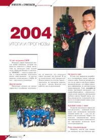 Журнал 2004. Итоги и прогнозы