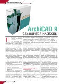 Журнал ArchiCAD 9 - сбывшиеся надежды