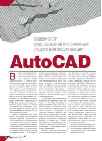 Журнал Особенности использования программных средств для модификации AutoCAD