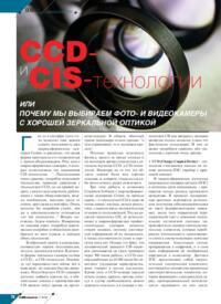 Журнал CCD- и CIS-технологии, или почему мы выбираем фото- и видеокамеры с хорошей зеркальной оптикой