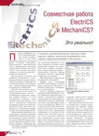 Журнал Совместная работа ElectriCS и MechaniCS? Это реально!