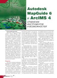 Журнал Autodesk MapGuide 6 и ArcIMS 4. Сравнение инструментов и возможностей