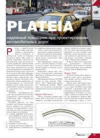Журнал PLATEIA - надежный помощник при проектировании автомобильных дорог