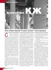 Журнал Властелин КЖ, или Новая версия Project StudioCS Конструкции
