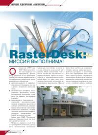 Журнал RasterDesk: миссия выполнима!