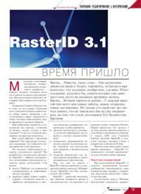Журнал RasterID 3.1 - время пришло