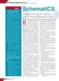 Журнал SchematiCS. Новый продукт для конструирования схем