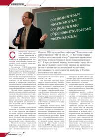 Журнал Современным технологам - современные образовательные технологии