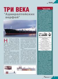 Журнал Три века «Адмиралтейских верфей»