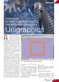Журнал Реализация 3D-коррекции инструмента при фрезерной обработке в Unigraphics