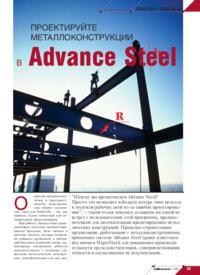 Журнал Проектируйте металлоконструкции в Advance Steel