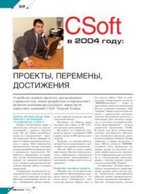 Журнал CSoft в 2004 году: проекты, перемены, достижения