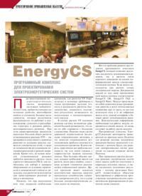 Журнал EnergyCS - Программный комплекс для проектирования электроэнергетических систем