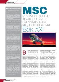Журнал MSC и комплексные технологии виртуального моделирования. Век XXI