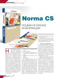 Журнал Norma CS. Лоцман в океане информации