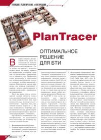 Журнал PlanTracer - оптимальное решение для БТИ