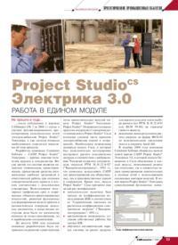 Журнал Project StudioCS Электрика 3.0 - работа в едином модуле
