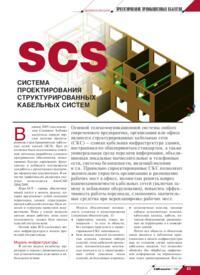Журнал SCS - система проектирования структурированных кабельных систем
