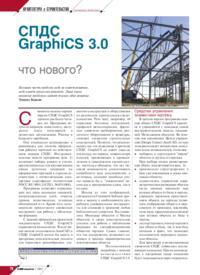 Журнал СПДС GraphiCS 3.0 - что нового?