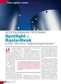 Журнал Использование программ Spotlight и RasterDesk в ОАО «Институт Нефтепродуктпроект»