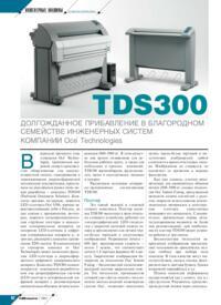 Журнал TDS300. Долгожданное прибавление в благородном семействе инженерных систем компании Oce Technologies
