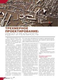 Журнал Трехмерное проектирование: идеал и реальность