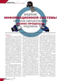 Журнал Внедрение информационной системы как способ совершенствования бизнес-процессов предприятия