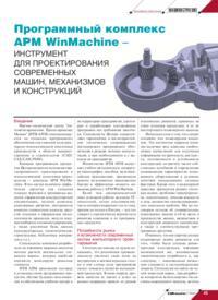 Журнал Программный комплекс APM WinMachine - инструмент для проектирования современных машин, механизмов и конструкций