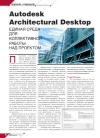 Журнал Autodesk Architectural Desktop - единая среда для коллективной работы над проектом