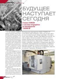 Журнал Будущее наступает сегодня. Станок CHIRON и система Unigraphics на предприятии «СКИФ-М»