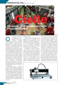 Журнал Cielle - решение для модернизации производства
