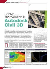 Журнал Новые технологии в Autodesk Civil 3D