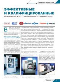 Журнал Эффективные и квалифицированные решения широкого спектра производственных задач