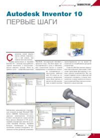 Журнал Autodesk Inventor 10 - первые шаги