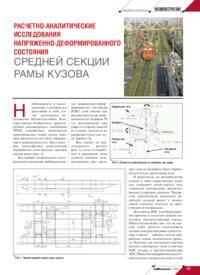 Журнал Расчетно-аналитические исследования напряженно-деформированного состояния средней секции рамы кузова