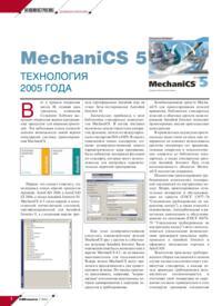 Журнал MechaniCS 5 - технология 2005 года