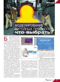 Журнал Моделирование литейных процессов: что выбрать?